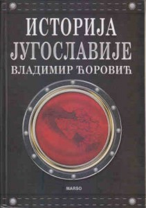 ISTORIJA JUGOSLAVIJE - VLADIMIR ĆOROVIĆ