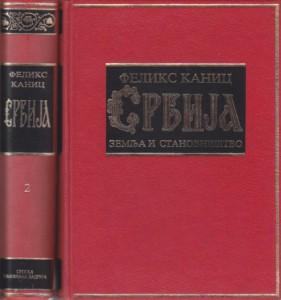 SRBIJA zemlja i stanovništvo od rimskog doba do kraja XIX veka - FELIKS KANIC u dve knjige (u 2 knjige)