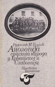 APOLOGIJA SRPSKOGA NARODA U HRVATSKOJ I SLAVONIJI - RADOSLAV M. GRUJIĆ