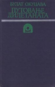 PUTOVANJE DILETANATA - BULAT OKUDŽAVA u dve knjige (u 2 knjige)