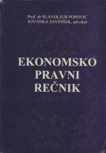 EKONOMSKO-PRAVNI REČNIK - S.POPOVIĆ, J. SAVINŠEK
