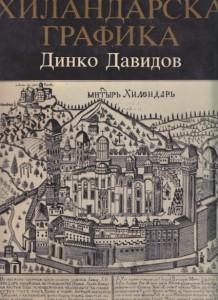 HILANDARSKA GRAFIKA - DINKO DAVIDOV