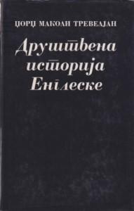 DRUŠTVENA ISTORIJA ENGLESKE - DŽORDŽ MAKOLI TREVELJAN