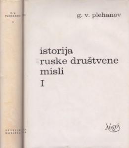 ISTORIJA RUSKE DRUŠTVENE MISLI - G. V. PLEHANOV
