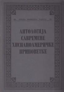 ANTOLOGIJA SAVREMENE HISPANOAMERIČKE PRIPOVETKE - izabrao i priredio BRANKO ANĐIĆ, Srpska književna zadruga, knjiga 488
