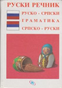 RUSKO-SRPSKI, SRPSKO-RUSKI REČNIK SA GRAMATIKOM - GORDANA JOVANOVIĆ SUZIN