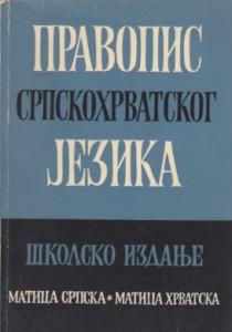 PRAVOPIS SRPSKOHRVATSKOG JEZIKA školsko izdanje