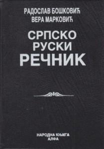 SRPSKO - RUSKI REČNIK - R. BOŠKOVIĆ, V. MARKOVIĆ