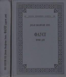 FAUST - JOHAN VOLFGANG GETE u dve knjige (u 2 knjige), Srpska književna zadruga, knjiga 483, 515