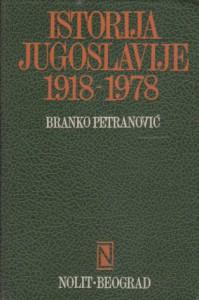 ISTORIJA JUGOSLAVIJE 1918-1978 - BRANKO PETRANOVIĆ