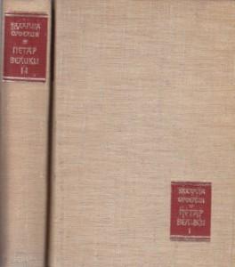 PETAR VELIKI - ZAHARIJA ORFELIN u dve knjige (u 2 knjige)