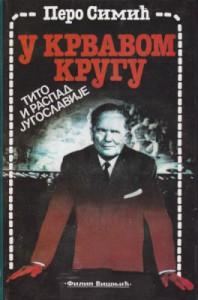 U KRVAVOM KRUGU Tito i raspad Jugoslavije - PERO SIMIĆ