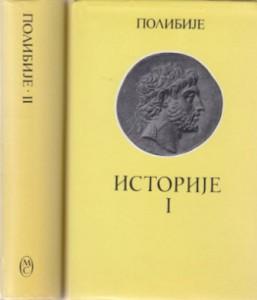 ISTORIJE - POLIBIJE (u 2 knjige)