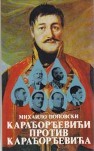 KARAĐORĐEVIĆI PROTIV KARAĐORĐEVIĆA - MIHAILO POPOVSKI