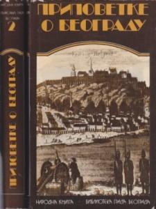 PRIPOVETKE O BEOGRADU - MITKO MADžUNKOV, JASMINA RACKOVIĆ  u dve knjige (u 2 knjige)