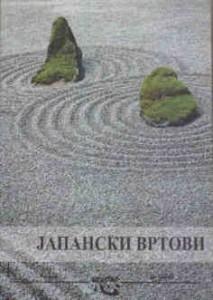 JAPANSKI VRTOVI - SONJA VIŠNJIĆ ŽIŽOVIĆ