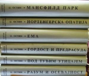 DŽEJN OSTIN sabrana dela u šest knjiga (u 6 knjiga)