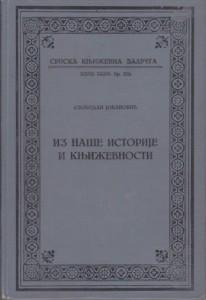 IZ NAŠE ISTORIJE I KNJIŽEVNOSTI - SLOBODAN JOVANOVIĆ, Srpska književna zadruga, knjiga 229