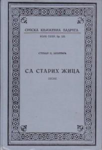 SA STARIH ŽICA pesme - STEVAN P. BEŠEVIĆ, Srpska književna zadruga, knjiga 225
