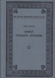 ŽIVOT MLADOGA ARSENJEVA - IVAN BUNJIN, Srpska književna zadruga, knjiga 292