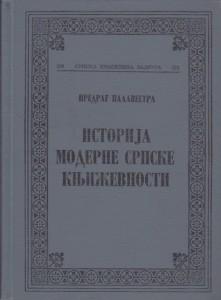 ISTORIJA MODERNE SRPSKE KNJIŽEVNOSTI Zlatno doba 1892-1918 - PREDRAG PALAVESTRA, Srpska književna zadruga, knjiga 524