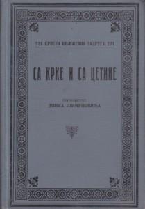 SA KRKE I SA CETINE pripovetke - DINKO ŠIMUNOVIĆ, Srpska književna zadruga, knjiga 221