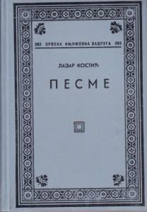 PESME - LAZA KOSTIĆ, Srpska književna zadruga, knjiga 293