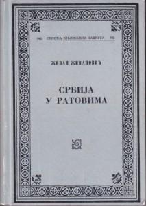 SRBIJA U RATOVIMA sećanja - ŽIVAN ŽIVANOVIĆ, Srpska književna zadruga, knjiga 342