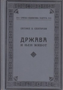 DRŽAVA I NJEN ŽIVOT - EVGENIJE V. SPEKTORSKI, Srpska književna zadruga, knjiga 244
