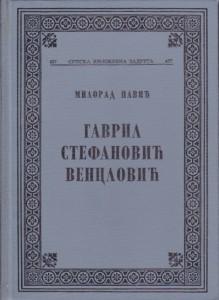 GAVRIL STEFANOVIĆ VENCLOVIĆ - MILORAD PAVIĆ, Srpska književna zadruga, knjiga 437