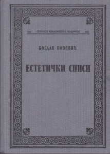 ESTETIČKI SPISI - BOGDAN POPOVIĆ, Srpska književna zadruga, knjiga 381