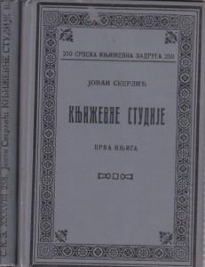 KNJIŽEVNE STUDIJE - JOVAN SKERLIĆ u dve knjige (u 2 knjige), Srpska književna zadruga, knjiga 250, 258