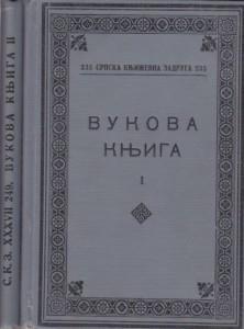 VUKOVA KNJIGA, Srpska književna zadruga, knjiga 249, 235 u dve knjige (u 2 knjige)