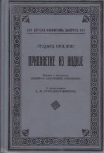 PRIPOVETKE IZ INDIJE - RUDJARD KIPLING, Srpska književna zadruga, knjiga 238