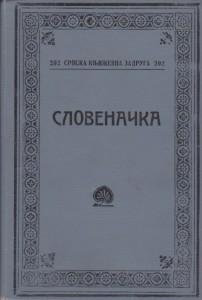 SLOVENAČKA knjiga o Slovencima, Srpska književna zadruga, knjiga 202