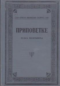 PRIPOVETKE - VELJKO MILIĆEVIĆ, Srpska književna zadruga, knjiga 220