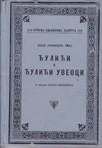 ĐULIĆI i ĐULIĆI UVEOCI - JOVAN JOVANOVIĆ ZMAJ, Srpska književna zadruga, knjiga 218