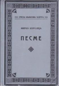 PESME - MIRKO KOROLIJA, Srpska književna zadruga, knjiga 239