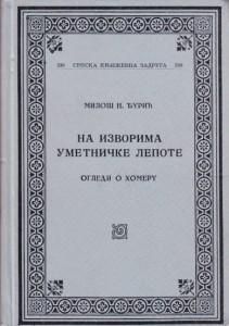 NA IZVORIMA UMETNIČKE LEPOTE ogledi o Homeru - MILOŠ N. ĐURIĆ, Srpska književna zadruga, knjiga 339