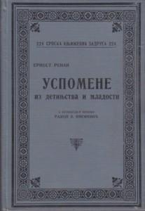 USPOMENE IZ DETINJSTVA I MLADOSTI - ERNEST RENAN, Srpska književna zadruga, knjiga 224