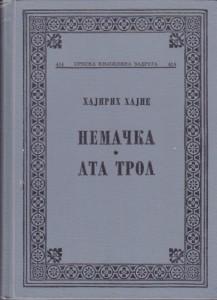 NEMAČKA, ATA TROL - HAJNRIH HAJNE, Srpska književna zadruga, knjiga 414
