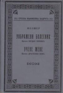 UOBRAŽENI BOLESNIK i UČENE ŽENE - MOLIER, Srpska književna zadruga, knjiga 252