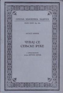 ČUVAJ SE SENJSKE RUKE istorička pripovijest - AUGUST ŠENOA, Srpska književna zadruga, knjiga 226