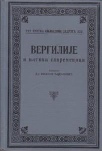 VERGILIJE i njegovi savremenici - VESELIN ČAJKANOVIĆ, Srpska književna zadruga, knjiga 222