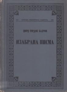 IZABRANA PISMA - DŽORDŽ GORDON BAJRON, Srpska književna zadruga, knjiga 516