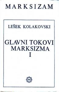 GLAVNI TOKOVI MARKSIZMA knjiga prva - LEŠEK KOLAKOVSKI
