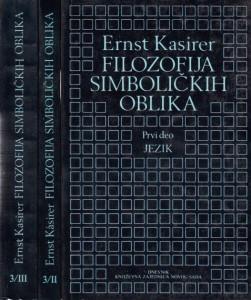 FILOZOFIJA SIMBOLIČKIH OBLIKA - ERNST KASIRER u tri knjige (u 3 knjige)