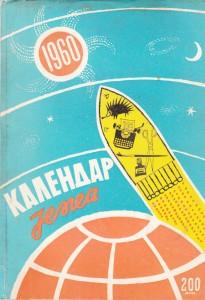 JEŽEV KALENDAR ZA 1960. GODINU