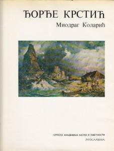 ĐORĐE KRSTIĆ monografija - MIODRAG KOLARIĆ