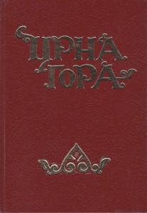 CRNA GORA monografija